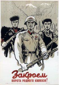 """""""Закроем ворота родного Кавказа!"""", 1942 г., В.Сурьянинов, из-во Армигиз, Ереван;"""