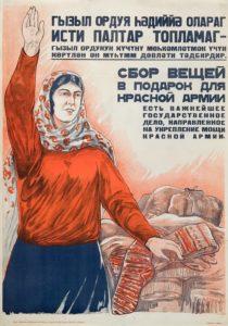 """""""Сбор вещей в подарок для Красной армии"""", 1942 г., Газанфар Халыгов, из-во Азернешр, Баку"""