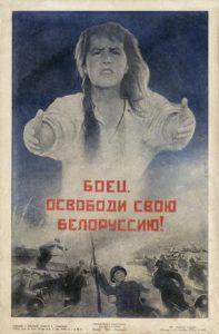 """Боец. Освободи свою Белоруссию!"", 1943 г., В. Корецкий"