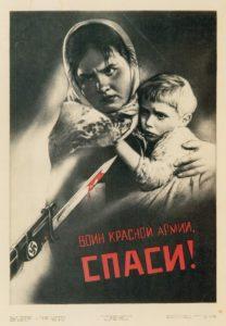 «Воин Красной Армии, спаси!», 1943 г., В. Корецкий