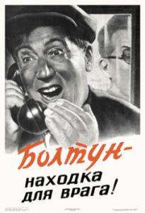 """Болтун — находка для врага!"", 1954 г., В. Корецкий"