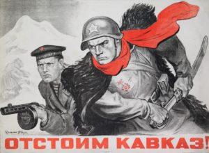 """""""Отстоим Кавказ!"""", 1942 г., Ираклий Тоидзе Издательство «Искусство»"""