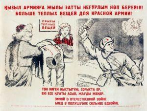 """""""Больше теплых вещей для Красной армии!"""", 1942 г., С.Уманский, Алма-Ата;"""