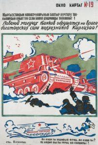 """""""Сила колхозников Киргизии"""", 1942 г., Н.Кочергин, г.Фрунзе (Бишкек)"""