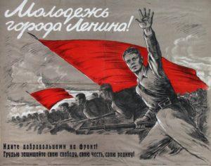 """""""Молодежь города Ленина!"""", 1941 год, Г.Петухов, М. Бекташев"""
