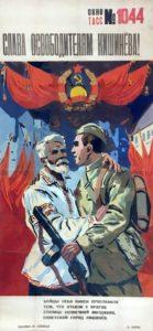 """""""Слава освободителям Кишинева!"""", 1944 год, Михаил Соловьев"""