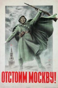 """""""Отстоим Москву!"""", 1941 год, Н.Жуков, В.Климашин, Издательство «Искусство»"""