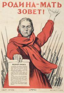 """""""Родина-мать зовет!"""" 1941 г., Ираклий Тоидзе"""