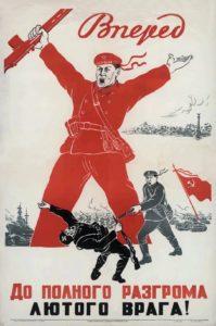 """Вперед до полного разгрома лютого врага!"", А. Асеев, год не известен"