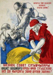 """""""Будем работать в поле так, как сражаются с фашистским зверьем наши советские воины!"""", 1942 г., Р. Сайфуллин"""