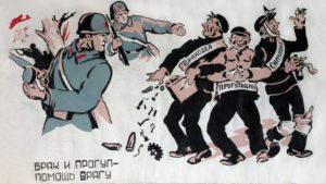 """""""Брак и прогул — помощь врагу"""", 1943 г., М. Щеглов г. Томск;"""
