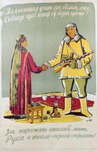 """За варежки спасибо, мать. Рука в тепле — верней стрелять!"", 1942 г., Р. Мельничук"