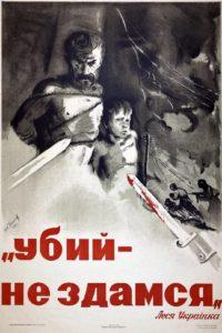 """""""Убий — не здамся"""", 1942 г., И. Кружков"""