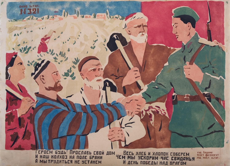 """""""Героем будь! Прославь свой дом..."""", 1941 г., Н.Кашина"""