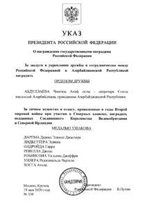 Указ Президента о награждении