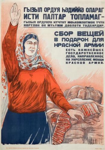 Агитплакат Азербайджан