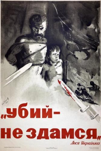 plakat_ukraina